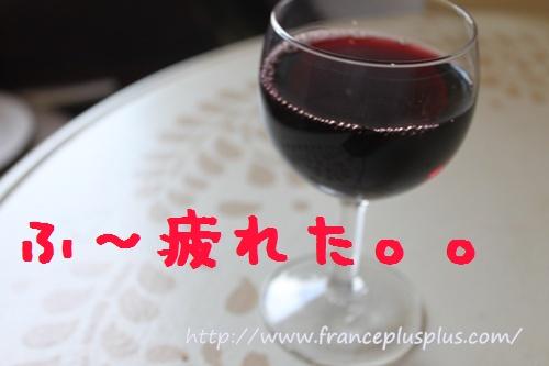 休憩のワイン