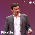 フランスの勲章を拒否した「21世紀の資本」の著者トマ・ピケティ