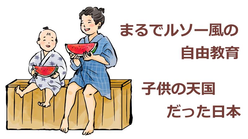 「幕末に来た外国人が日本は子供の天国だと驚いた」後編【18~19世紀ごろのフランスと日本の子供の育て方の違い】