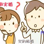 ほんとはPACSより簡単ですごい日本の「事実婚」(フランス婚)!