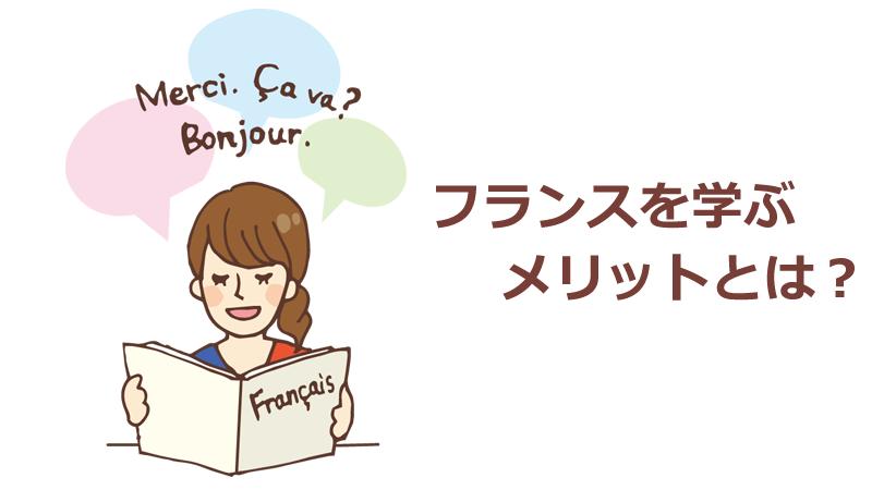フランス語を学ぶメリット