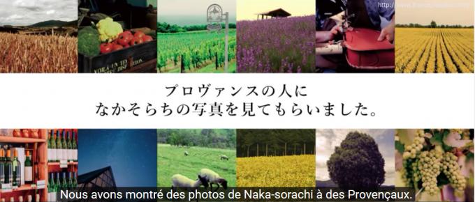 naka-sorachi2