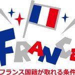 フランス国籍はどんな場合取得できるか?子供を救った不法滞在の男性マリ人の場合などまとめました