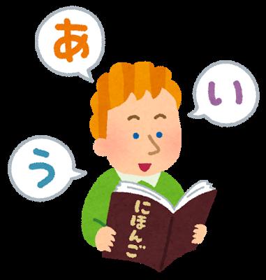 フランス(海外)で子供に日本語...