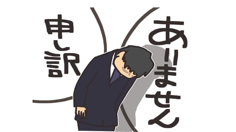 日本の謝罪は何に対してしているの