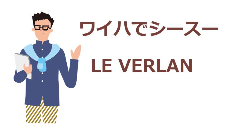 日本もフランスでも話している、ズージャー語 LE VERLAN